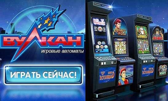 Игровые автоматы Вулкан в онлайн казино avtomativulkan-club.com